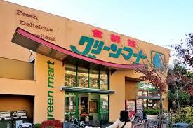グリーンマート東四ッ木店の画像1