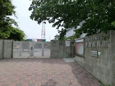 愛泉保育園の画像1
