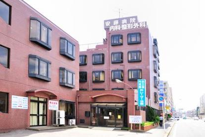 安藤病院の画像1