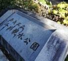 豊島区立千川親水公園
