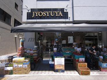 上州屋 上野町店の画像2