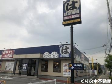 はま寿司 今治別宮店の画像1