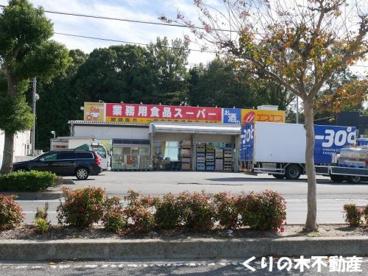 業務用食品スーパー 今治店の画像1