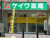 ケイワ薬局湯島店