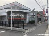 愛媛銀行日高支店