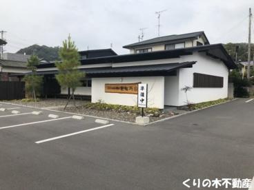 松製麺所玉川店の画像1