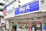 ビッグエー江戸川篠崎店