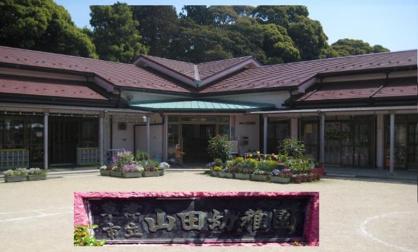 草津市立山田幼稚園の画像1