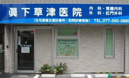 眞下草津医院の画像1
