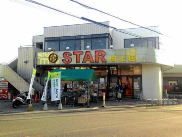 STAR(スター) 田上店の画像1