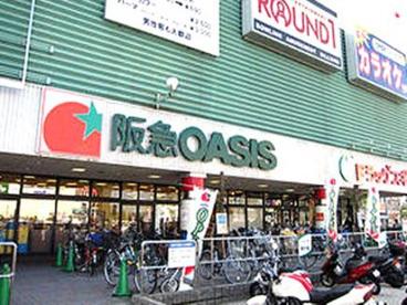 阪急OASIS(阪急オアシス) 守口店の画像1