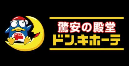 ドン・キホーテ 大日店の画像1