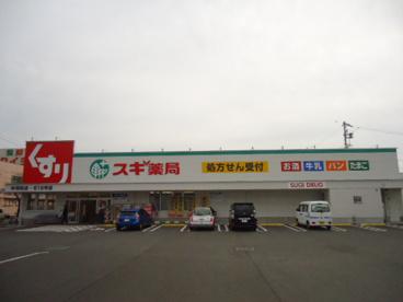 スギ薬局中河町店の画像1
