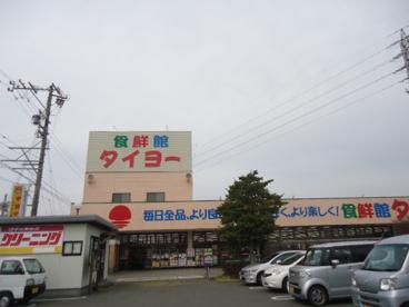 食鮮館タイヨー元島田店の画像1