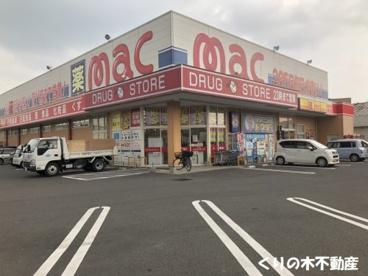 mac(マック) 今治別宮店の画像1