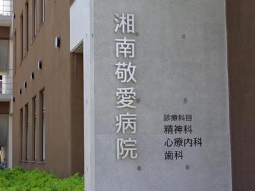湘南敬愛病院の画像1