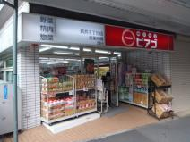 mini(ミニ)ピアゴ 新井5丁目店