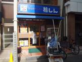 株式会社福しん 新井薬師駅前店