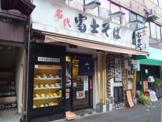 名代富士そば 新井薬師店