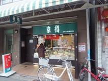 京樽 新井薬師前店