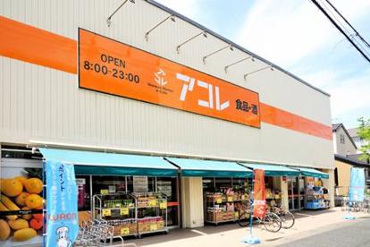 アコレ 湊新田2丁目店の画像1