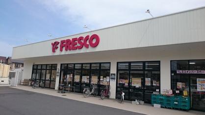 フレスコ 野路店の画像1