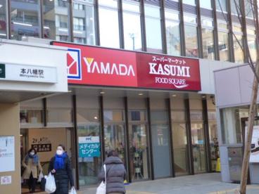 フードスクエアカスミ 本八幡店の画像1