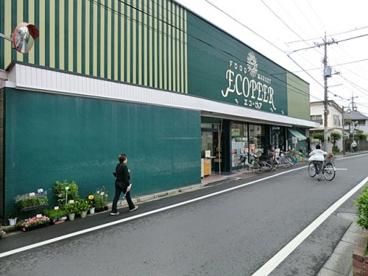 エコ・ピア八幡店の画像1