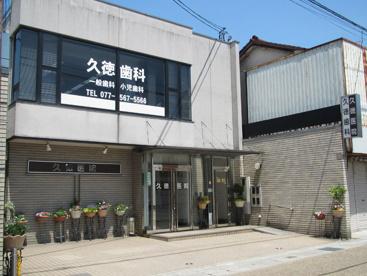 久徳医院の画像1