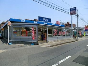 ビッグ・エー 市川新田店の画像1