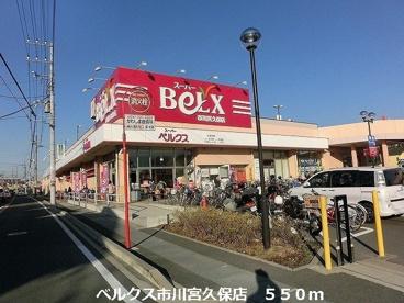 BeLX(ベルクス) 市川宮久保店の画像1