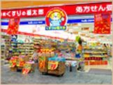 薬局くすりの福太郎 ビビット南船橋店