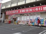 くすりの福太郎 下総中山店