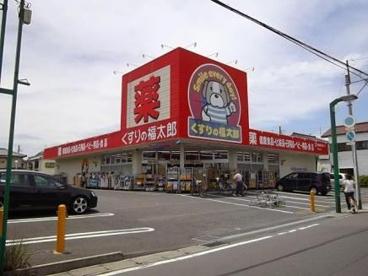 くすりの福太郎 宮久保店の画像1