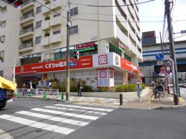 くすりの福太郎 行徳駅前店の画像1