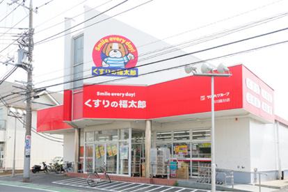 くすりの福太郎 市川国分店の画像1