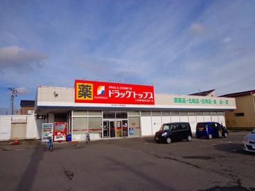 ドラッグトップス曽野木店の画像1