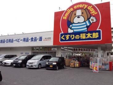 くすりの福太郎 市川大野店の画像1