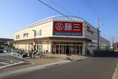 藤三 向洋店の画像1
