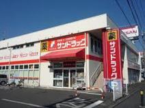 サンドラッグ湘南台1丁目店