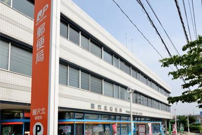 藤沢北郵便局の画像1