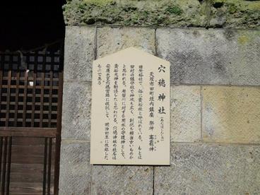 穴穂神社(田町)の画像2
