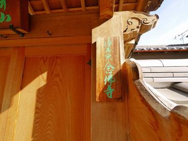 念佛寺(田町)の画像2
