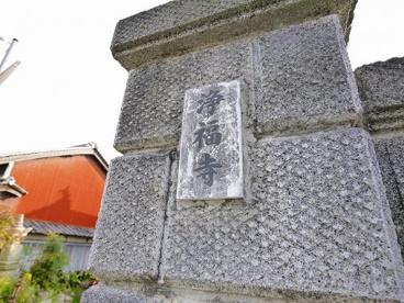 浄福寺(九条町)の画像3