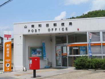 山南和田郵便局の画像1