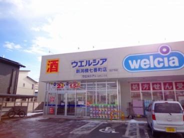 ウエルシア新潟横七番町店の画像1