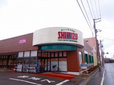 清水フードセンター湊町店の画像1