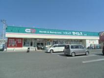 ドラッグセイムス 嵐山店