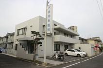 大島内科医院