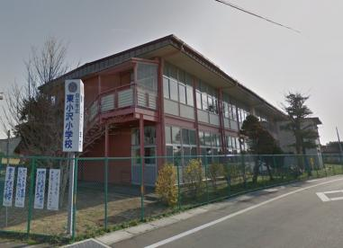 東小沢小学校の画像1
